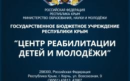 Переименование ГБУ РК ЦРДИМ — Распоряжение от 11.12.2018 № 1479-р