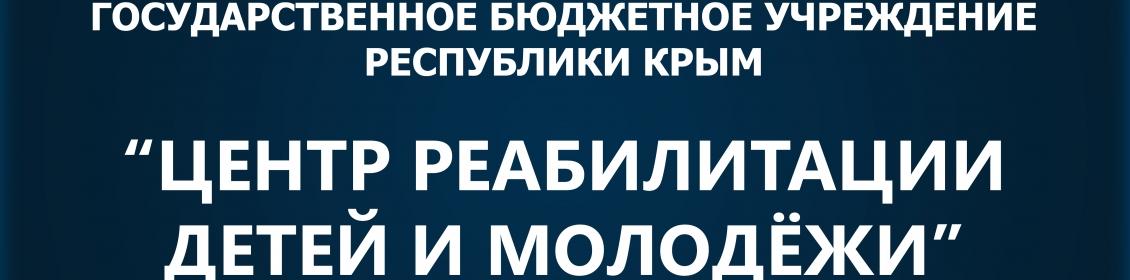ГБУ РК «Центр реабилитации детей и молодежи» в Керчи реорганизуют