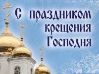 Православный праздник Крещения Господня