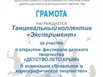 Итоги Открытого фестиваля детского творчества «Детство. Лето. Крым!», посвящённого Международному дню защиты