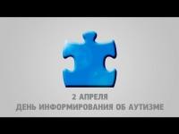 2 апреля — день информации об Аутизме