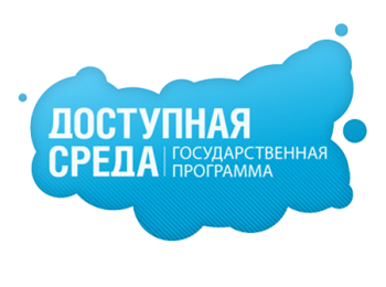 Владимир Путин отметил позитивные сдвиги в отношении к инвалидам и продлил программу «Доступная среда»
