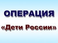 Операция «Дети России-2018»