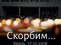 Керчь…17.10.2018
