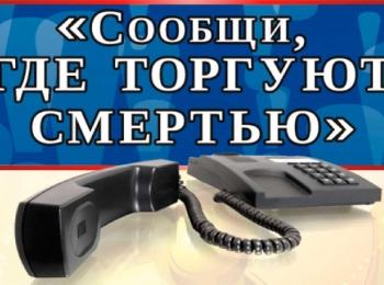 Всероссийская антинаркотическая акция «Сообщи, где торгуют смертью»