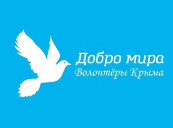 О волонтерской деятельности,  участии в форумах «Крым 2018»