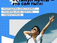 Всероссийская интернет-акция «Стимул мечты — это сам ты»