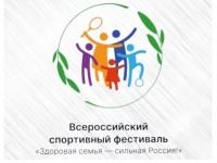Спортивный фестиваль «Здоровый фестиваль»