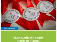 Продолжается Всероссийская акция «СТОП ВИЧ/СПИД»