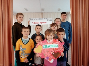 Благодарность Фонду «Детям Крыма»
