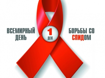 Акция, приуроченная к Всемирному дню борьбы со СПИДом