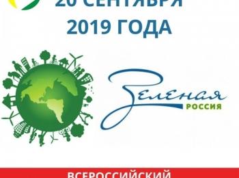 Всероссийский экологический субботник
