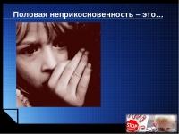 Профилактика по предупреждению фактов посягательства на половую неприкосновенность несовершеннолетних