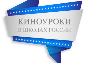 О реализации проекта Киноуроки.рф