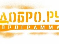 Онлайн-платформа Dobro.ru