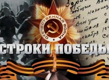Вести Крыма.Читают.Победа