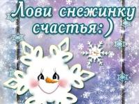 Акция «Снежинка счастья»