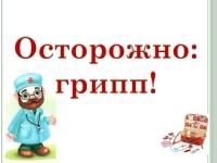 «Горячая линия» Роспотребнадзора по вопросам эпидемиологической обстановки