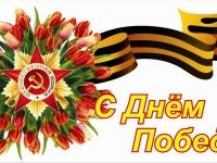 Акция «Георгиевская лента»