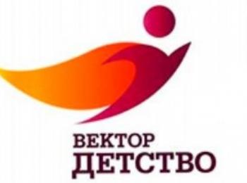Участие во Всероссийском конкурсе «Вектор детства-2021»